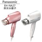 【領卷再折】Panasonic 國際牌 奈米水離子吹風機 EH-NA27 50°C 柔風溫控 公司貨