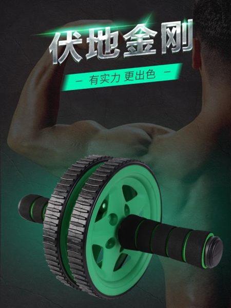 健腹輪 健腹輪男女鍛煉腹肌初學者收腹部辦公室健身器材家用滾輪滑輪 mks宜品