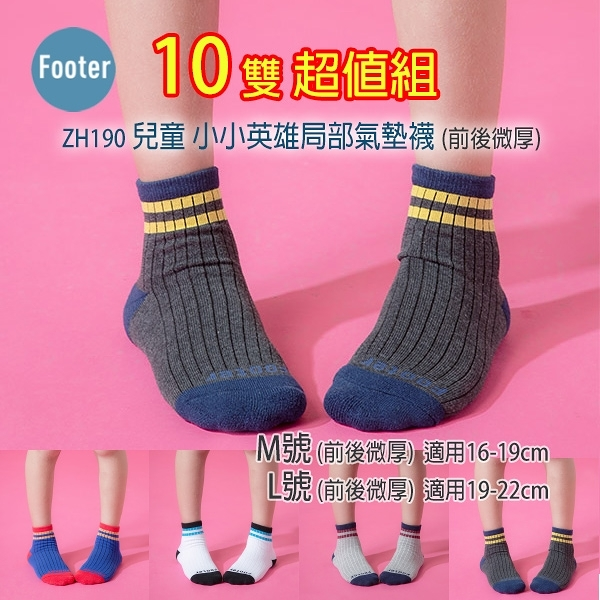 Footer ZH190 M號 L號 (前後微厚)) 小小英雄局部氣墊襪 10雙超值組;除臭襪;蝴蝶魚戶外