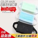 活性碳口罩 四層活性碳口罩 獨立包裝 【...
