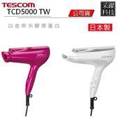 TESCOM TCD5000白金膠原蛋白吹風機 日本製 公司貨