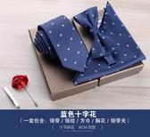 禮服三件套領帶 男正裝商務休閒韓國結婚新郎英倫領帶領結方巾