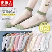 襪子 襪子女士夏天短襪淺口船襪夏季薄款水晶玻璃絲襪純棉底網紅潮