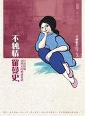 不純情羅曼史:日治時期臺灣人的婚戀愛欲