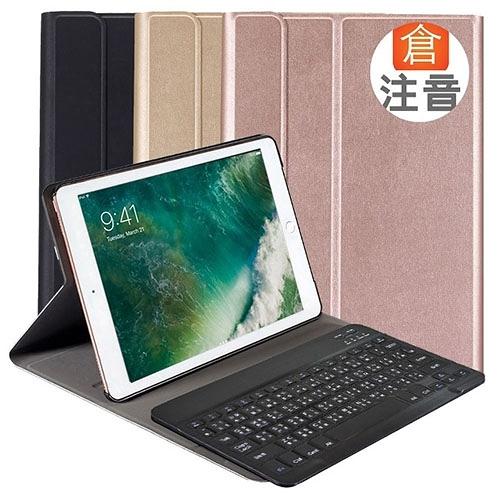 Powerway For iPad Air3/Pro10.5平板專用經典型二代分離式藍牙鍵盤皮套組