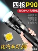 手電筒 p90強光超亮手電筒led變焦26650小家用遠射充電戶外防身防水便攜 愛麗絲