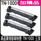 Brother TN-1000 相容碳粉匣 三支