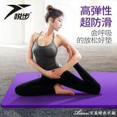 初學者瑜伽墊男女加長加寬加厚15mm無味防滑瑜珈墊健身墊子 艾美時尚衣櫥 YYS