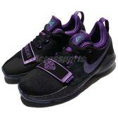 【六折特賣】Nike 籃球鞋 PG 1 GS 黑 紫 葡萄 Grape 女鞋 大童鞋 【PUMP306】 880304-097