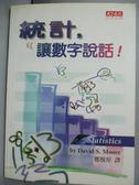 【書寶二手書T7/科學_GOV】統計讓數字說話_鄭惟厚, 墨爾
