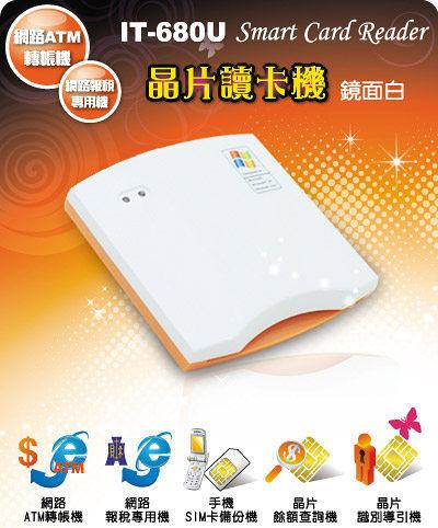 【台中平價鋪】aibo IT-680U ATM網路轉帳/報稅專用 晶片讀卡機-鏡面白