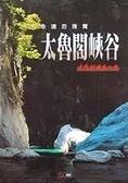 二手書博民逛書店 《永遠的瑰寶-太魯閣峽谷》 R2Y ISBN:9572012010│王執明/等撰文