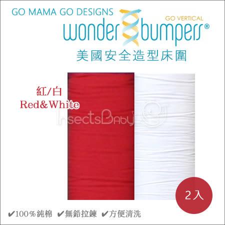 ✿蟲寶寶✿【美國GO MAMA GO DESIGNS】安全造型床圍/100%純棉-紅&白 2入組