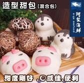 綜合造型甜包(香菇奶黃.企鵝綠豆.小豬芋頭)10顆/包#三款均分#奶黃包#包子#綠豆包#流沙包#芋頭