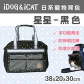 【毛麻吉寵物舖】日本iDOG&iCAT 3用日系星星寵物背包-黑