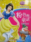 【書寶二手書T2/兒童文學_XCG】公主經典故事集-粉色的童話:白雪公主_美國迪士尼公司
