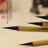 入門初學者紫毫小楷軟筆毛筆抄經筆蠅頭秀麗筆【福喜行】