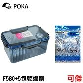 POKA 防潮箱 F-580 +5包佳美能乾燥劑 附溼度計 口罩 相機.鏡頭 . 超取限(全家)一組.宅配不限