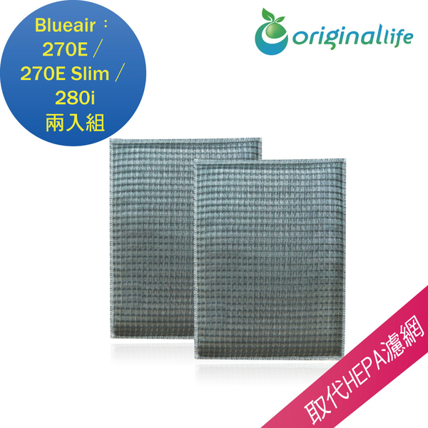 Blueair 270E、 Slim 270ESK110PAW(厚)(兩入組)【Original life】超淨化空氣清淨機濾網 長效可水洗