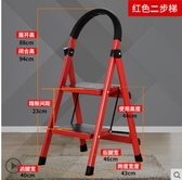 折疊梯子不銹鋼梯子家用折疊梯多 鋁合金加厚室內人字梯行動樓梯伸縮梯【 免運】