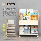 行動書架兒童繪本架家用落地小型帶輪置物架幼兒園簡易寶寶書櫃 【全館免運】