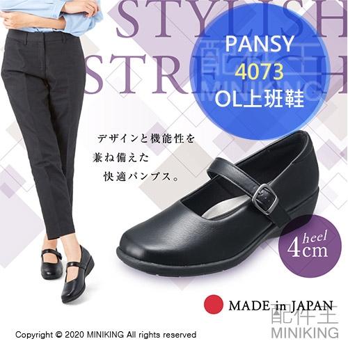 日本代購 空運 PANSY 4073 日本製 舒適 上班鞋 OL鞋 女鞋 低跟 坡跟 4cm 小資 包鞋 娃娃鞋 黑色