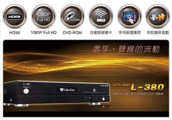 金嗓電腦公司 L-380 卡拉OK伴唱機【金嗓 CPX-900 L-380】卡拉OK點唱機 2000GB 電腦伴唱機 L380