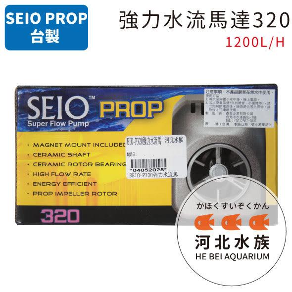 [ 河北水族 ] 台製 SEIO PROP【強力水流馬達320 1200L/H】造浪器 造浪馬達 水流 波動