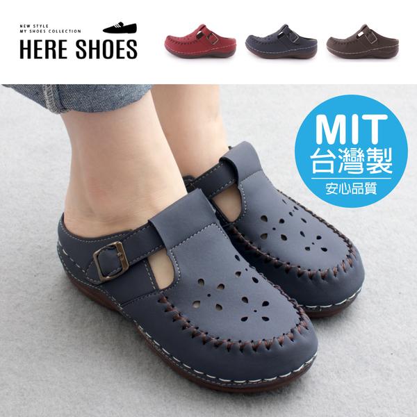 [Here Shoes] 4CM穆勒鞋 MIT台灣製 休閒百搭洞洞透氣 皮革厚底圓頭半包鞋 懶人鞋-AN758
