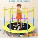 兒童蹦床家用跳跳床帶護網健身玩具護欄家庭...