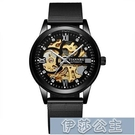手錶男 手錶男士全自動機械錶男錶鏤空時尚潮流夜光防水男腕錶