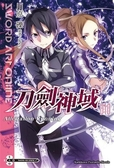 (二手書)Sword Art Online刀劍神域(10):Alicization running