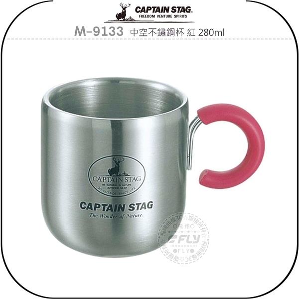 《飛翔無線3C》CAPTAIN STAG 鹿牌 M-9133 中空不鏽鋼杯 紅 280ml│公司貨│日本精品 戶外露營