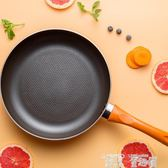 煎鍋 煎鍋炒鍋兩用無油煙不粘 鍋家用煎蛋燃氣電磁爐通用 童趣屋
