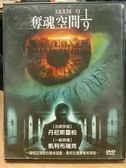 挖寶二手片-J16-082-正版DVD*電影【奪魂空間】-丹尼斯霍柏*凱利布瑞克