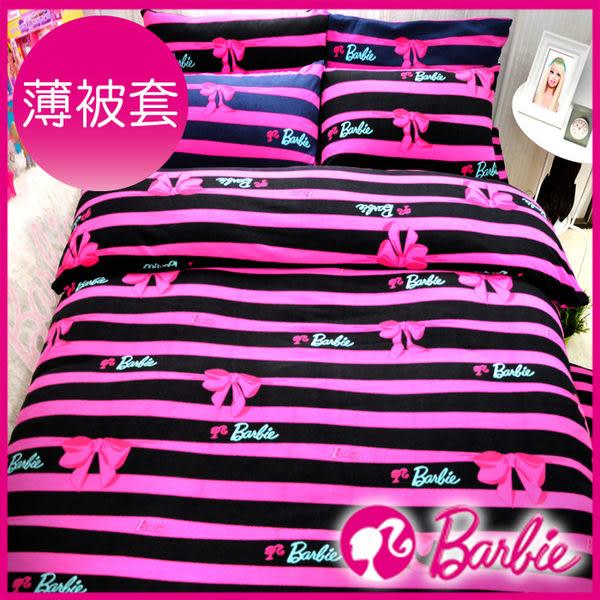 【Barbie】蝴蝶結物語-雪芙絨被套毯《Ribbon Bow《星空黑》》