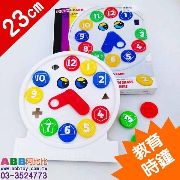 B0779☆教育時鐘_23cm#幼兒玩具#兒童玩具#小孩玩具#親子互動#教具#拼圖#教學卡#玩具#小
