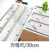 珠友 DO-10003 方格尺30cm-do it now/製圖/測量/直尺/雙邊尺規/方格/尺規/尺標