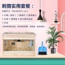 倉鼠刺猬專用飼養箱