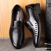 男士涼鞋鏤空皮鞋商務休閒涼皮鞋透氣洞洞鞋天中老年爸爸鞋  朵拉朵衣櫥