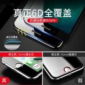 全館83折 蘋果6貼膜iphonexs保護膜防藍光貼紙膜6s軟膜8Plus防摔鋼化