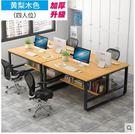 電腦桌 簡約現代辦公桌職員四人位公司組裝...