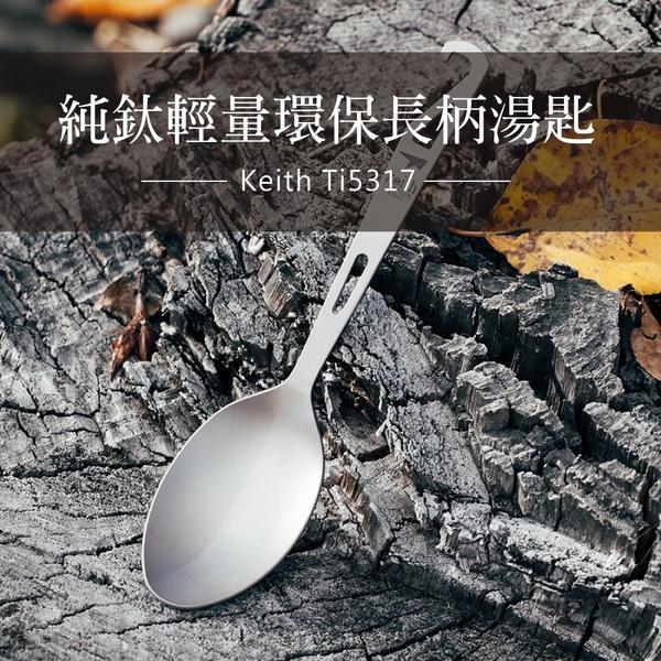 鎧斯Keith Ti5317純鈦輕量環保長柄湯匙