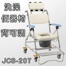 洗澡椅 便器椅 便盆椅 鋁合金背可後躺可...