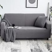 針織純色沙發套全包萬能套通用型加厚123組合坐墊罩全蓋簡約現代