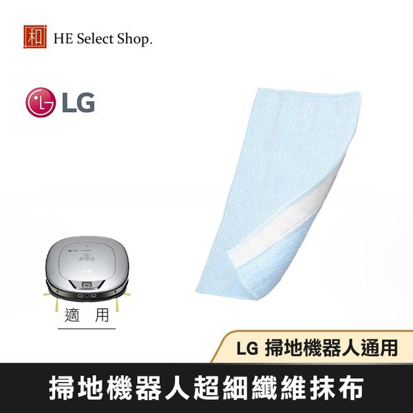 LG樂金 超細纖維抹布 MFQ62022101 掃地機器人 全系列適用 原廠配件