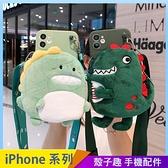 卡通零錢包 iPhone 12 mini iPhone 12 11 pro Max 手機殼 綠色小恐龍 斜背掛繩 毛絨收纳包 全包防摔殼