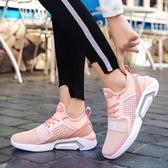 夏新品透氣飛織女鞋情侶健身鞋正韓學生平底運動跑步鞋網布旅游鞋 【免運】