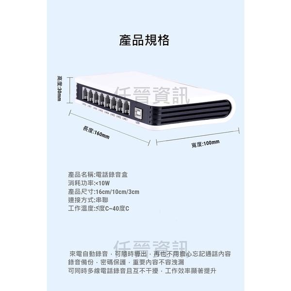 FRB08 專營店家門市企業公司工作室專線總機電話錄音設備 8路線 電話錄音盒