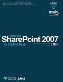 (二手書)Microsoft SharePoint 2007程式開發實務